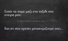 Break Up Quotes, Love Quotes, Everything Is Possible, Greek Quotes, Love Words, Breakup, Texts, Lyrics, Wisdom
