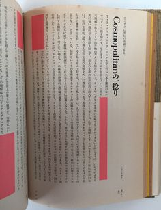北園克衛 著 アール・ヴィヴァン 編 戸田ツトム 造本装幀 リブロポート 1987年 ハードカバー 214ページ ジャケット・帯付 サイズ:212×150mm 北園克衛のエッセイ集