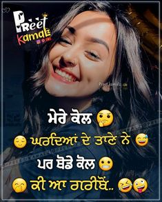 Punjabi Attitude Quotes, Punjabi Quotes, Cute Baby Dolls, Cute Babies, Sweet Quotes, Sad, Thoughts, Cute Dolls, Cute Quotes