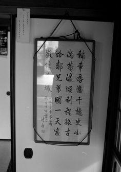 イメージ3 - 愛新覚羅溥傑仮寓・千葉市稲毛区の画像 - kuroyuonsenのブログ - Yahoo!ブログ