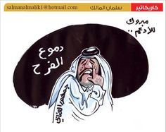 كاريكاتير الوطن أون لاين (قطر)  يوم الإثنين 24 نوفمبر 2014  ComicArabia.com (Beta)  #كاريكاتير