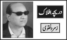 پاکستان کا سر فخر سے بلند ہو گیا۔۔۔۔۔۔۔۔۔ مزید پڑھیں