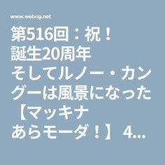 第516回:祝! 誕生20周年 そしてルノー・カングーは風景になった 【マッキナ あらモーダ!】 4ページ目 - webCG