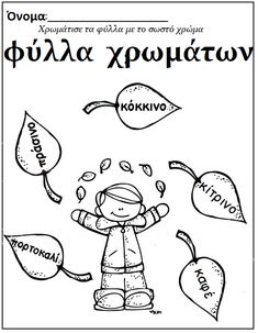 Preschool Education, Literacy Activities, First Day Of School, Pre School, Fall Crafts, Diy And Crafts, Learn Greek, Too Cool For School, In Kindergarten