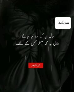 Soul Love Quotes, Beautiful Love Quotes, Words Quotes, Life Quotes, Sayings, Urdu Poetry Romantic, Love Poetry Urdu, Cricket Quotes, Urdu Love Words