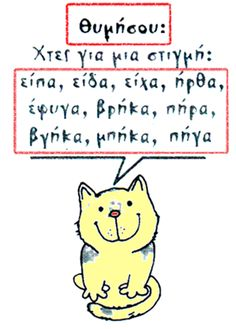 Κάθε μέρα... πρώτη!: 1/5/2015 Speech Language Therapy, Speech And Language, Primary School, Elementary Schools, Learn Greek, Greek Language, Kids Learning Activities, Special Needs Kids, Greek Quotes
