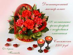 Gallery.ru / Фото #5 - Дистанционное обучение - LediFlor Chocolates, Paper Art, Paper Crafts, Candy Flowers, Candy Bouquet, Crepe Paper, Valentines, Table Decorations, Tableware