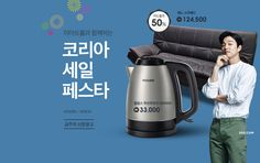 금주의 신문광고, 이마트몰에서 함께하는 코리아 세일 페스타 Digital Banner, Event Banner, Drip Coffee Maker, Banner Design, Promotion, Coffee Making Machine