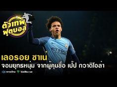ตัวเทพฟุตบอล ขอเสนอ เลอรอย ซาเน่ จอมยุทธหนุ่ม จากผู้คุมชื่อ เป็บ กวาดิโอล่า - YouTube