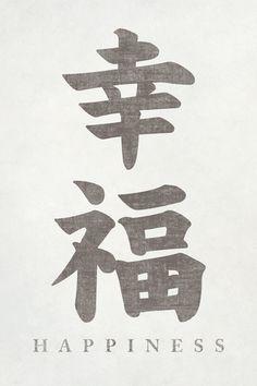 Small Japanese Tattoo, Japanese Tattoo Women, Japanese Symbol, Japanese Tattoo Designs, Japanese Sleeve Tattoos, Full Sleeve Tattoos, Japanese Kanji, Chinese Symbol For Happiness, Happiness Symbol