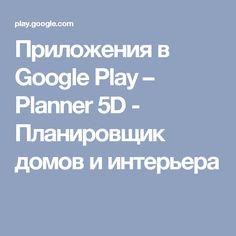 Приложения в Google Play– Planner 5D - Планировщик домов и интерьера