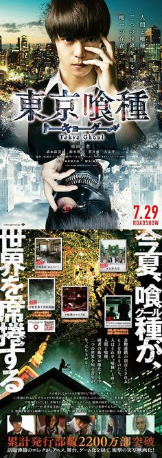 """Following the 30-second teaser two weeks ago, the official website for the upcoming live-action film adaptation of Sui Ishida's dark fantasy manga series Tokyo Ghoul today released a teaser visual featuring 28-year-old Masataka Kubota as the protagonist Ken Kaneki and five new cast photos. The new tagline is """"Human and Ghoul. The One and Only Existence who Knows The Two Worlds."""" (2017)"""