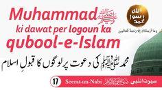 محمد صلی اللہ علیہ وسلم کی دعوت پر لوگوں کا قبول اسلام   Muhammad (SAW) ki dawat per logon ka qub...