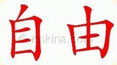 Κινέζικο Σύμβολο Ελευθερία