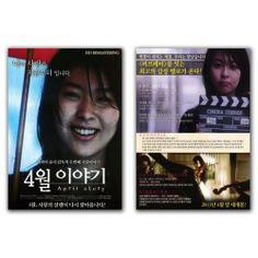 April Story Movie Poster 1998 Takako Matsu, Seiichi Tanabe, Kaori Fujii, Rumi