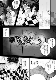 Demon Hunter, Manga Love, My Demons, Slayer Anime, Anime Demon, Shounen Ai, Science And Nature, Doujinshi, Manhwa