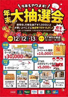 Japan Fashion, Web Design, Advertising, Banner, Branding, Layout, Poster, Google, Banner Stands