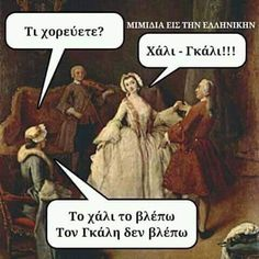 Ancient Memes, Funny Greek Quotes, Jokes Images, Just Kidding, Funny Moments, Funny Photos, Wise Words, Picture Video, Lol