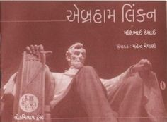 #aksharnaad ની સૌથી વધુ ડાઉનલોડ થયેલ નિ:શુલ્ક ઈ-પુસ્તકોમાંથી એક એબ્રહામ લિંકન