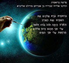 Cultura Judía: Parashá Bereshit/Génesis 1: 1 – 6: 8, Por: Maestro Thyto Eliyahu Ovadyah Humberto.