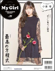 """声優の小林愛香さん、小倉唯さんの2人が、3月17日発売のガールズビジュアルブック「My Girl vol.21」""""VOICE ACTRESS EDITION""""に登場しました。 同誌の1st Coverに登場するのは、アニメ「ラブライブ!サンシャイン!!」の津島善子役で声優デビューをはたし、同作のアイドル9人によるグループ「Aqours」のキャストとしても活動中の小林愛香さん。"""
