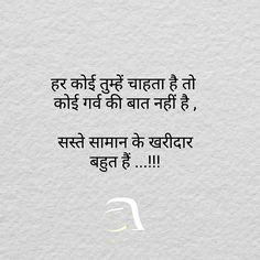 Hme to koi ni chahta 😎 my truth Shyari Quotes, Desi Quotes, Hindi Quotes On Life, People Quotes, True Quotes, Funny Quotes, Hindi Qoutes, Diary Quotes, Joker Quotes
