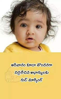 Telugu Smiling Happy Sunday Quotes And Images Quotes Addacom