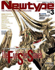 月刊ニュータイプ 2018年3月号 / 帝騎マグナパレス
