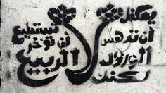 """Graffiti in Cairo, Egypt by Bahia Shehab that reads: """"You can crush the flowers but you cannot delay the spring"""" Pablo Neruda, Graffiti Writing, Graffiti Art, Cairo Egypt, Art Database, Outsider Art, Romantic Quotes, Book Nerd, Vintage Posters"""