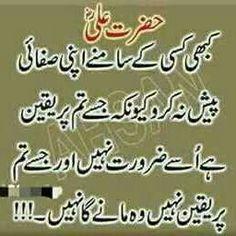 Asma Hazrat Ali Sayings, Imam Ali Quotes, Sufi Quotes, Muslim Quotes, Quran Quotes, Religious Quotes, Wise Quotes, Poetry Quotes, Quran Verses