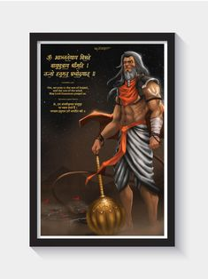 Hanuman Gayatri Mantra Poster - ReSanskrit - Buy Now Vedic Mantras, Hindu Mantras, Sanskrit Quotes, Hanuman Chalisa, Shri Ganesh, Hindu Vedas, Hindu Deities, Lord Hanuman Wallpapers, Hanuman Images
