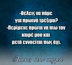 Greek Quotes, Funny Moments, Lol, In This Moment, Sayings, Words, Lyrics, Horse, Fun