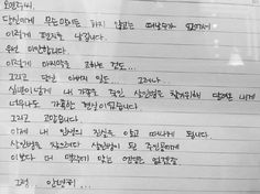 """Letter Kang Chul wrote to Oh Yeon Joo in ep 6 of """"W-Two Worlds""""-- displayed @ """"W-Two Worlds"""" Exhibition @ MBC Brand Store Note: Handwritten by Lee Jong Suk"""