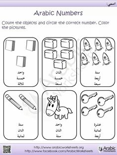 Arabic Numbers Worksheet.  For more worksheets please visit: Http:// www.facebook.com / ArabicWorksheets