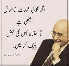 Urdu Funny Quotes, Poetry Quotes In Urdu, Jokes Quotes, True Quotes, Quotations, Best Quotes, Bitterness Quotes, John Elia Poetry, Funny Jokes