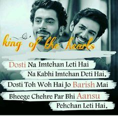 Shams and kushu😍 Best Friends Forever Quotes, Best Friend Quotes Funny, Besties Quotes, Funny Quotes, Cute Friendship Quotes, Friendship Shayari, Friendship Status, Friendship Images, School Life Quotes
