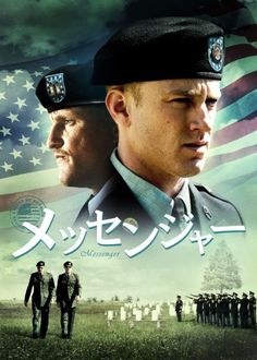 メッセンジャー [DVD]:Amazon.co.jp:DVD