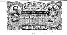 ΒΑΣΙΛΙΚΟΝ ΑΝΘΟΠΩΛΕΙΟΝ, 1904