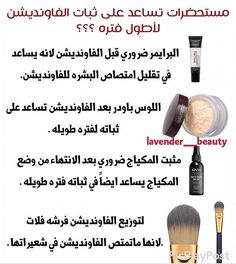 Makeup Names, Wedding Eye Makeup, Beauty Care Routine, Learn Makeup, Getting To Know Someone, Makeup Artists, Ramadan, Beauty Skin, Makeup Brushes