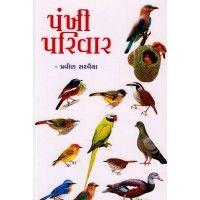 Pankhi Parivar Bird Watching In Gujarati Bird Watching Bird Books
