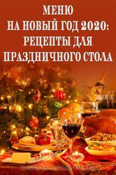 Recepty Novogodnee Menyu New Year S Food Holiday Cooking New Year Menu