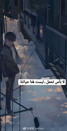 Arabic Quotes, Islamic Quotes, Aesthetic Girl, Aesthetic Anime, Best Qoutes, Phone Backgrounds, Highlights, Life Quotes, Joker