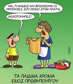 Funny Greek, Funny Quotes, Jokes, Lol, Humor, Comics, Funny Stuff, Cartoons, Nice