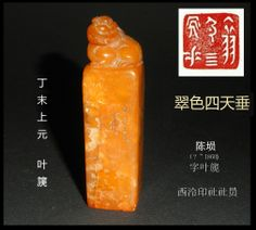 Attractive Qing Dynasty Seal by Xiling Seal Society Artist