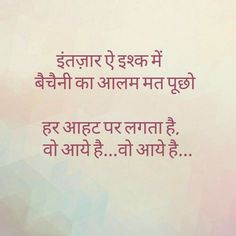 Dil aur dimaakh me Bait Gaye o.na aane Ki vaastha ,na rahne Ki Khabar isiliye this Unki aahat goomra Hamaari Saanse bi Chalraha hyunee naam se Love Quotes Poetry, Secret Love Quotes, Hindi Quotes On Life, Romantic Love Quotes, Love Quotes For Him, Strong Quotes, True Quotes, Words Quotes, Hindi Shayari Love