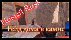 Rust Experimental - Рейд багоюзера, дом в камне