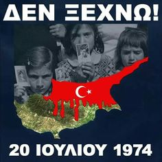 Greek Life, Cyprus, Special Education, Old Photos, Island, History, Movie Posters, Art, Celebrities