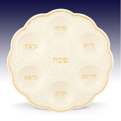 Judaic Blessings™ Seder Plate by Lenox