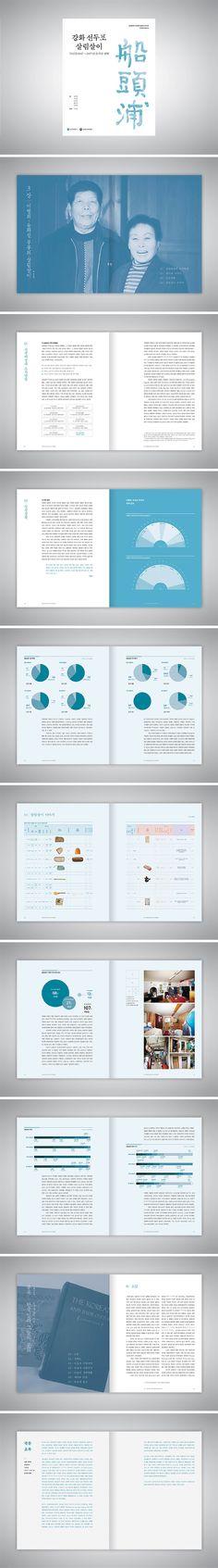 Client. National Folk Museum of Korea / Designer. Sym Phony, Jin Sunmi, Kim Jeayoung #디자인 #편집디자인 #편집 #사보 #국립민속박물관 #보고서 #삼십칠도커뮤니케이션 #37도커뮤니케이션