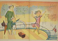 Hatsuya Shigeru 1929